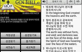 Audio bible hymn gcnbible-a9n
