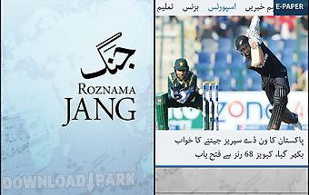Jang news