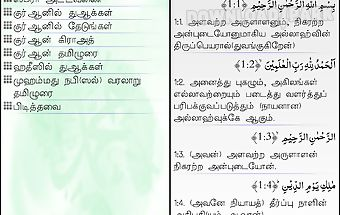 Tamil quran and dua