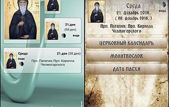 Russian orthodox calendar
