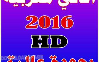 Chansons marocaines 2016