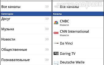 Tvbox rus plus