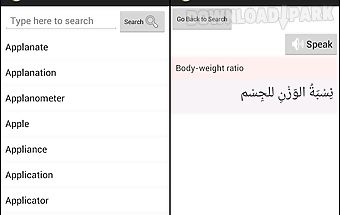 Arabic medicine dictionary