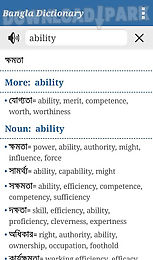 ekushey bangla dictionary