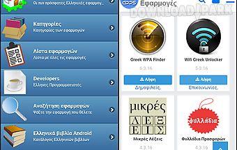 Greek apps