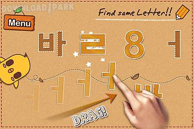 Korean 123 Read Write Practice Android Anwendung Kostenlose