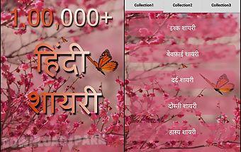 70000+ hindi love shayari sms Android App free download in Apk