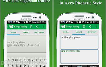 Bdrulez bangla typing