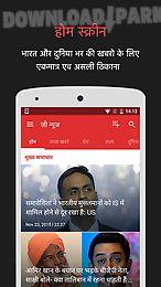zee news hindi: live updates