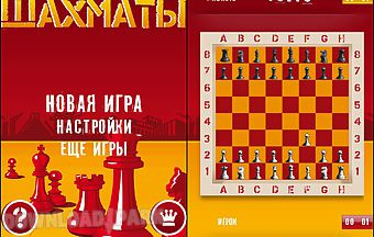 Real chess 2
