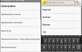 Cheatsheet: russian