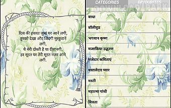 Hindi status messages & sms