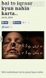 love sms urdu shayari