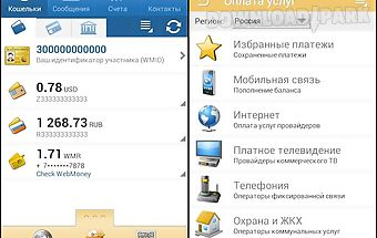 Webmoney keeper old version