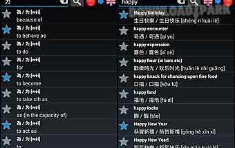 Offline english chinese dict.