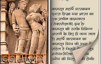 Kamasutra in hindi