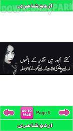 urdu sad shayari poetry best