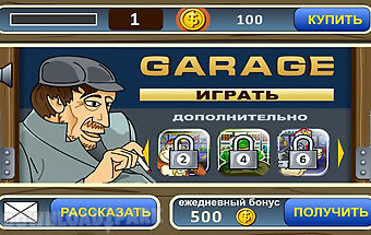 Garage slot machine