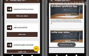 History india gk hindi 2016-17