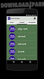 all type hindi shayari