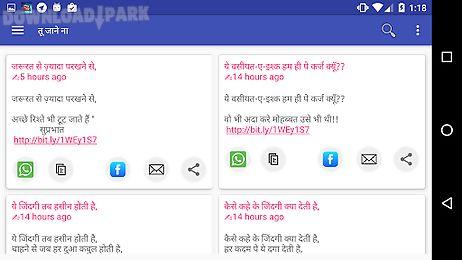 hindi shayari status sms