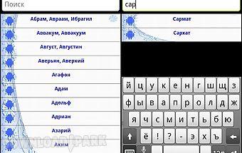 Russian baby names(boy)