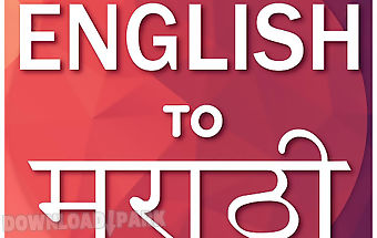 English to marathi translator