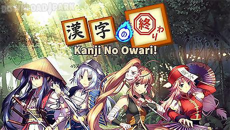 kanji no owari! pro edition