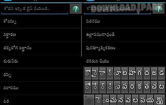 Telugu-english dictionary