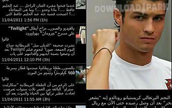 9alou arabic news