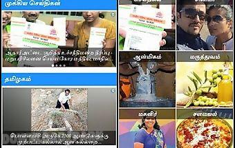 Tamil newspaper app | Dinakaran Newspaper in Tamil Today  2019-02-20