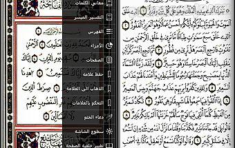 Mushaf warsh with tafsir