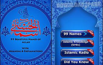 99 names of allah: asmaulhusna