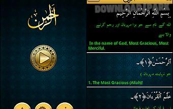 Surah ar-rahman audio (urdu)