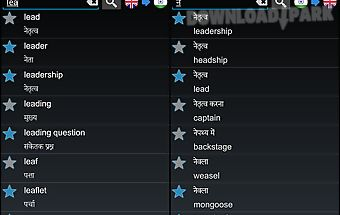 Offline english hindi dict.