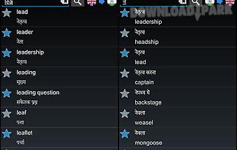 Offline english hindi dict.
