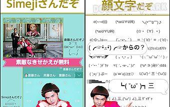 Simeji japanese keyboard+emoji
