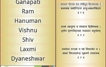 Marathi shlokas