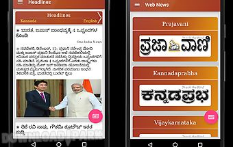Kannada news daily papers