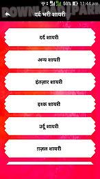 hindi dard bhari shayari