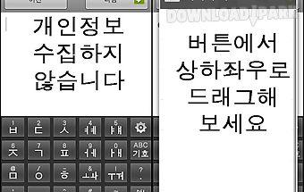 Ganada ime beta for korean