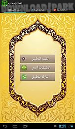 islamic ringtones