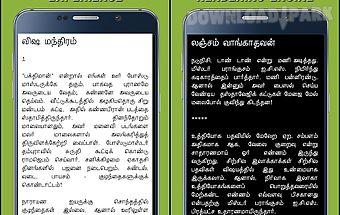 Kalki short stories 3 - tamil
