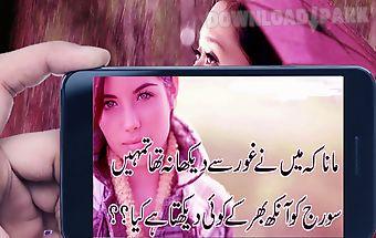 New urdu 2 line poetry