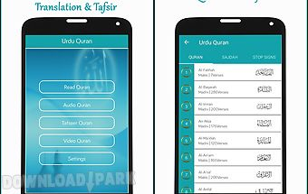 Quran in urdu translation mp3
