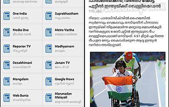 Flash news malayalam