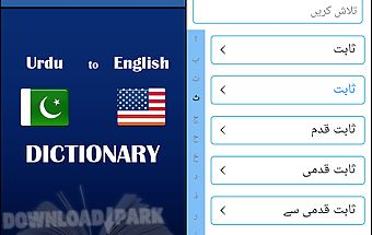 Urdu 2 english dictionary