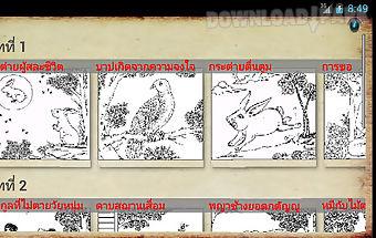 Jataka tales in thai