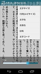 aozorabunko viewer