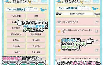 Kaomoji-kun for twitter16000